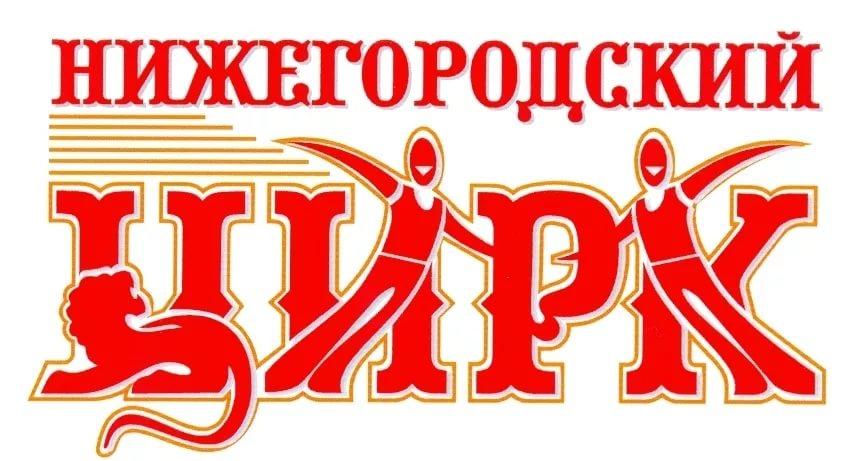 Цирк 8.jpg