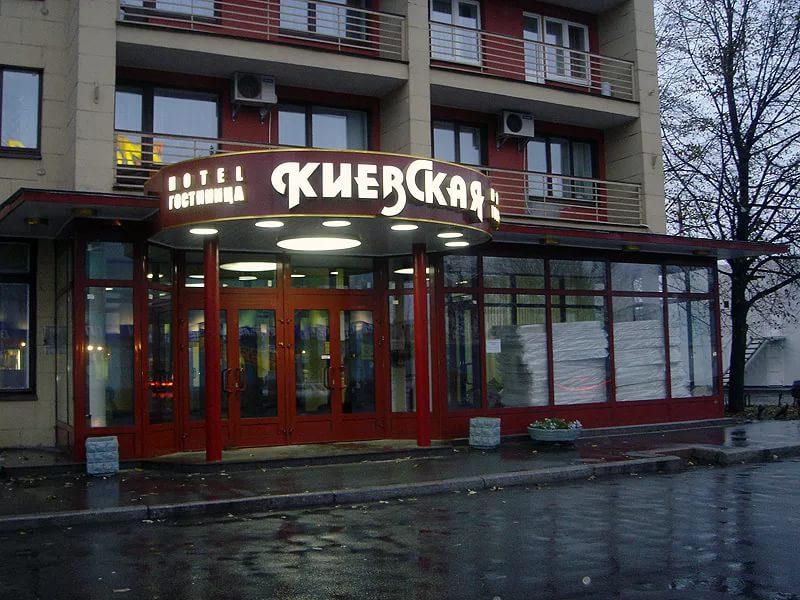 киевская 5.jpg