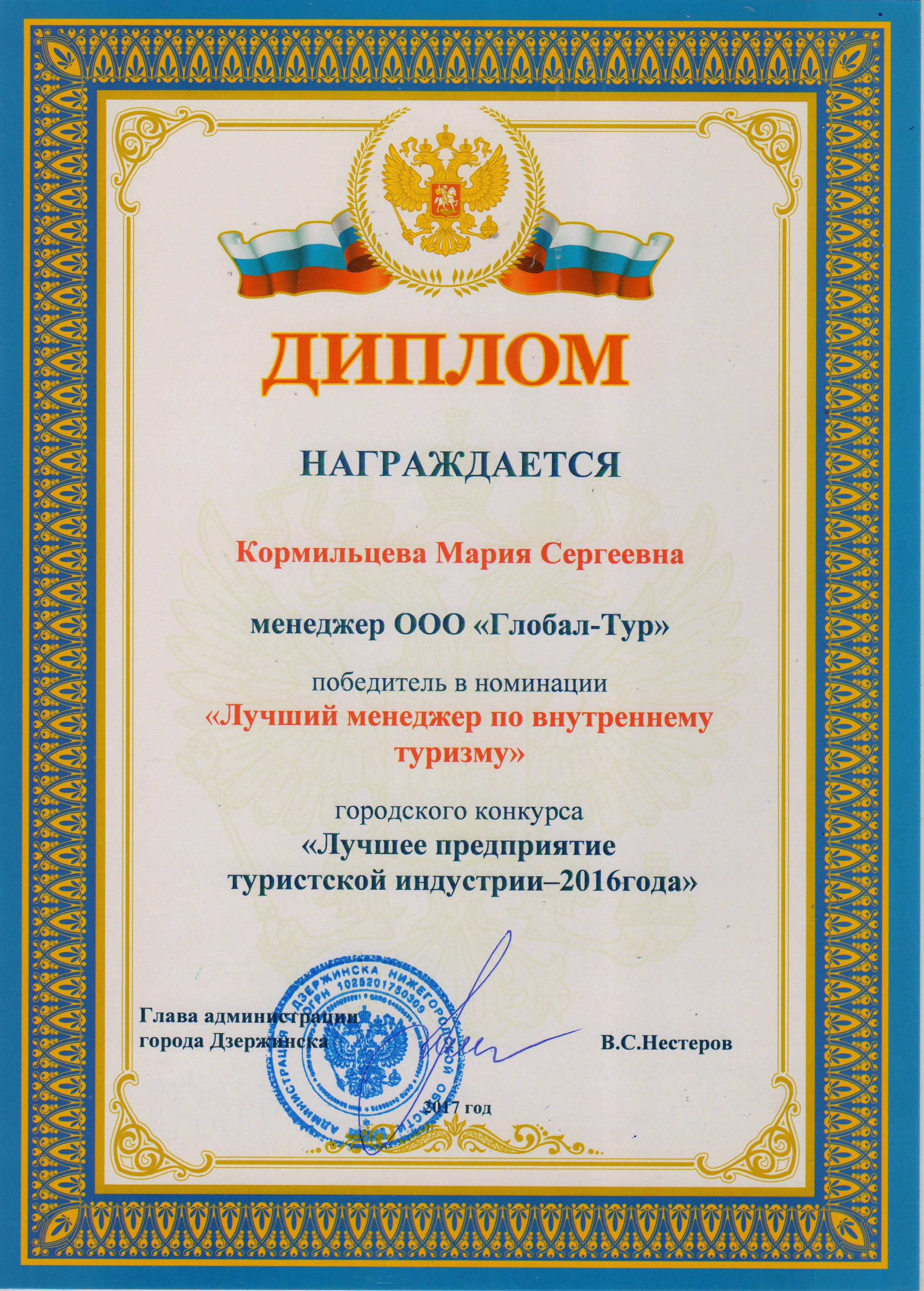 Диплом Кормильцева М.С 001.jpg