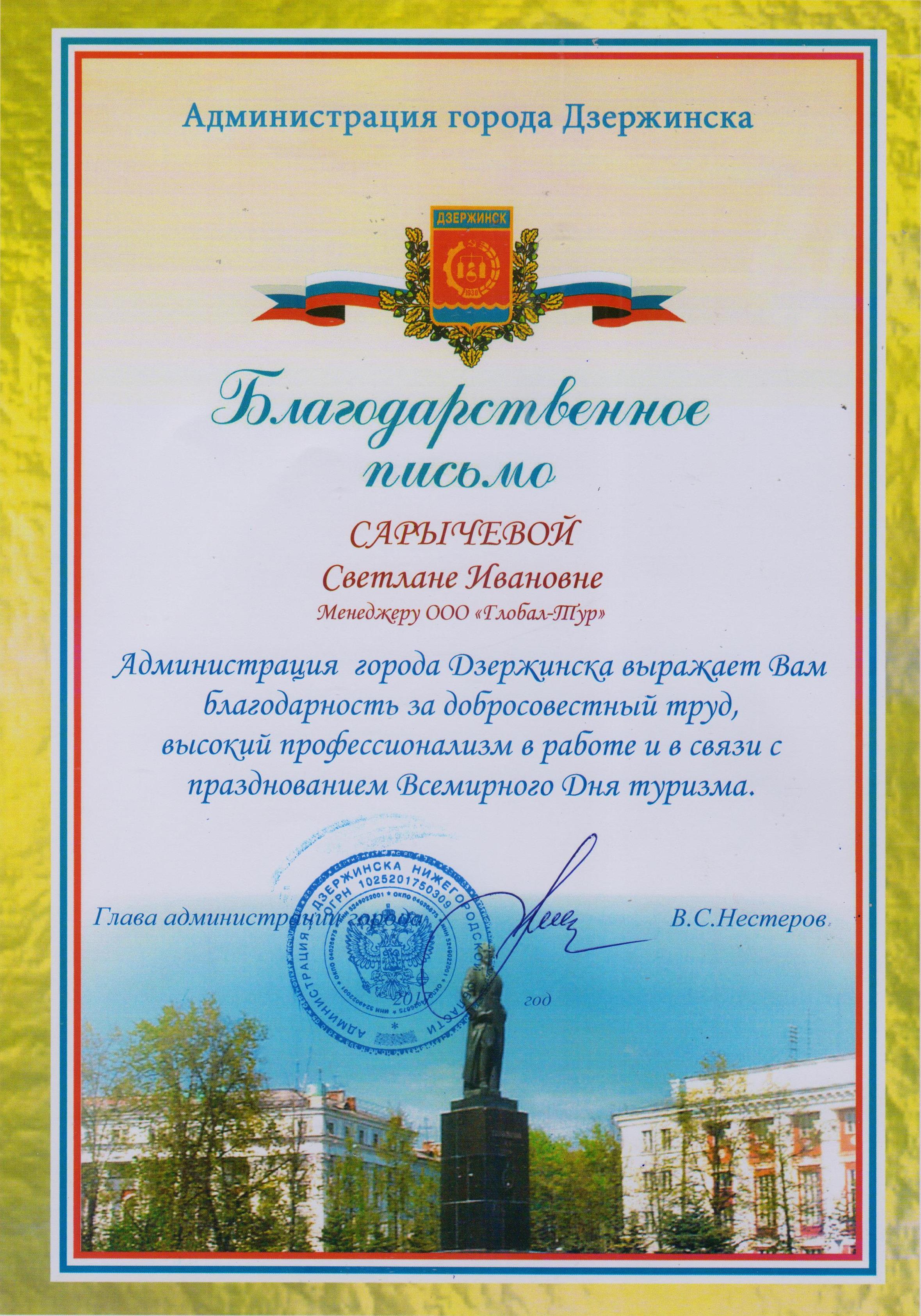 Бл.письмо Сарычевой С.И 001.jpg