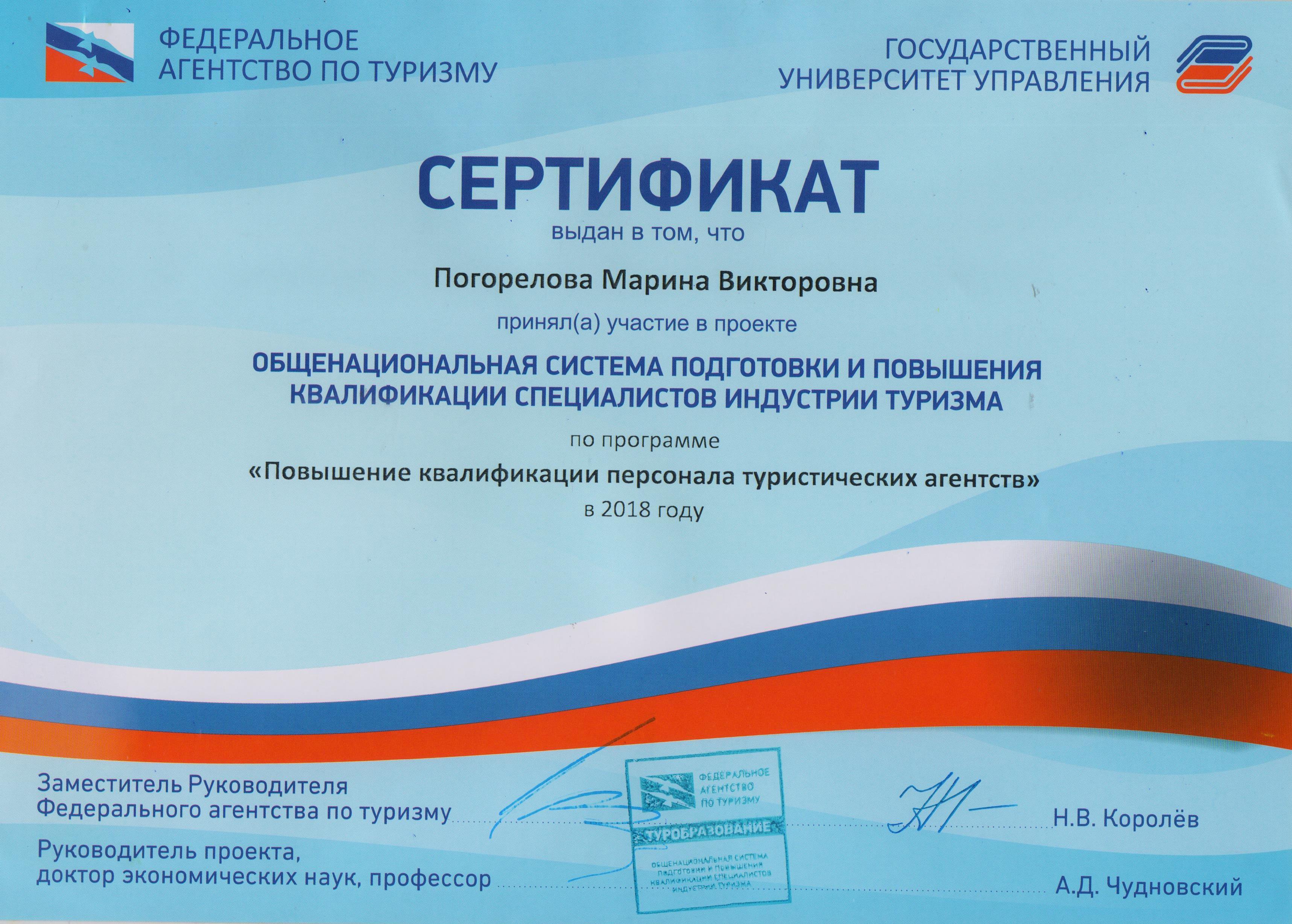 сертификат М.В 001.jpg