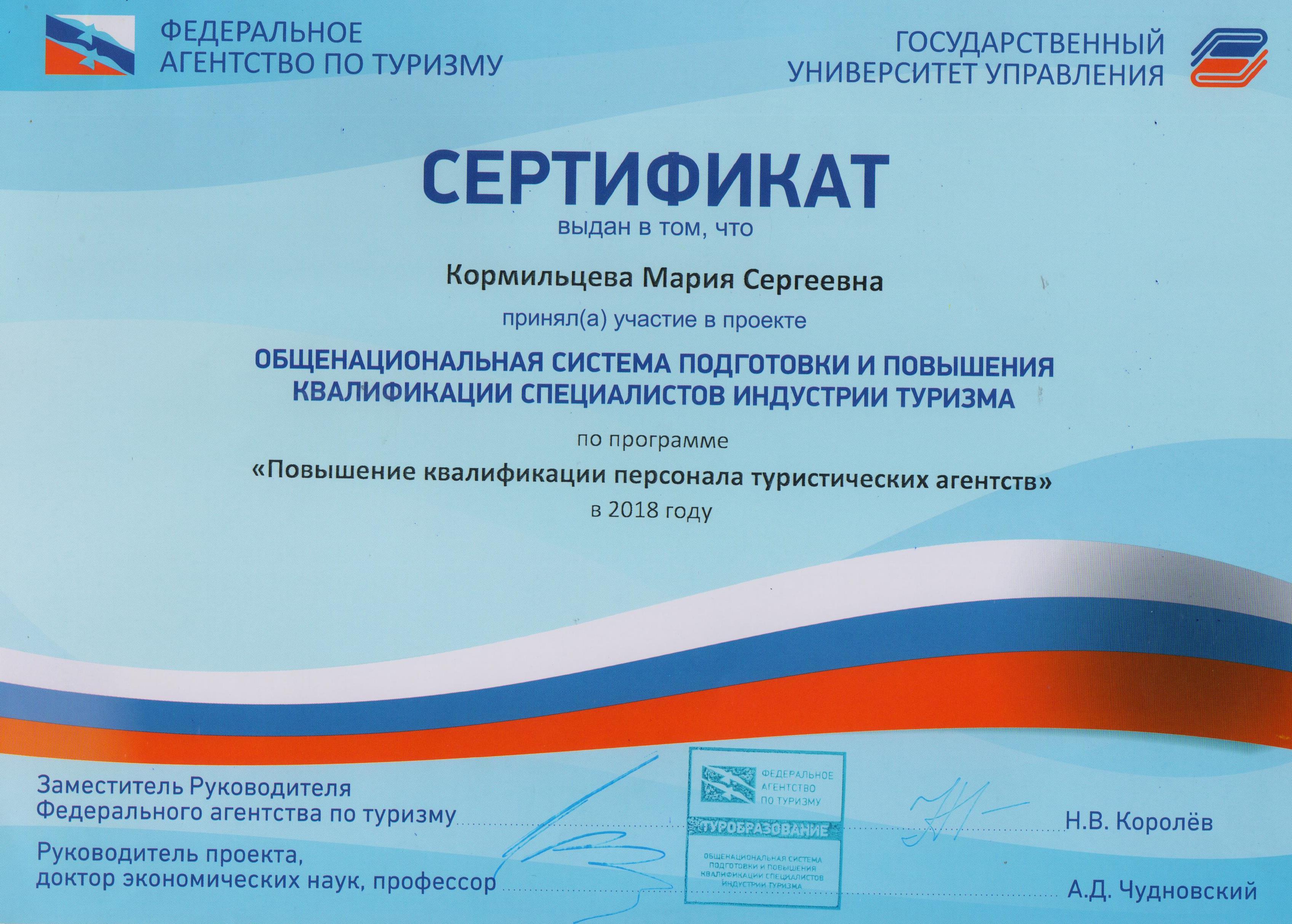 Сертификат Комильцева М.С 001.jpg