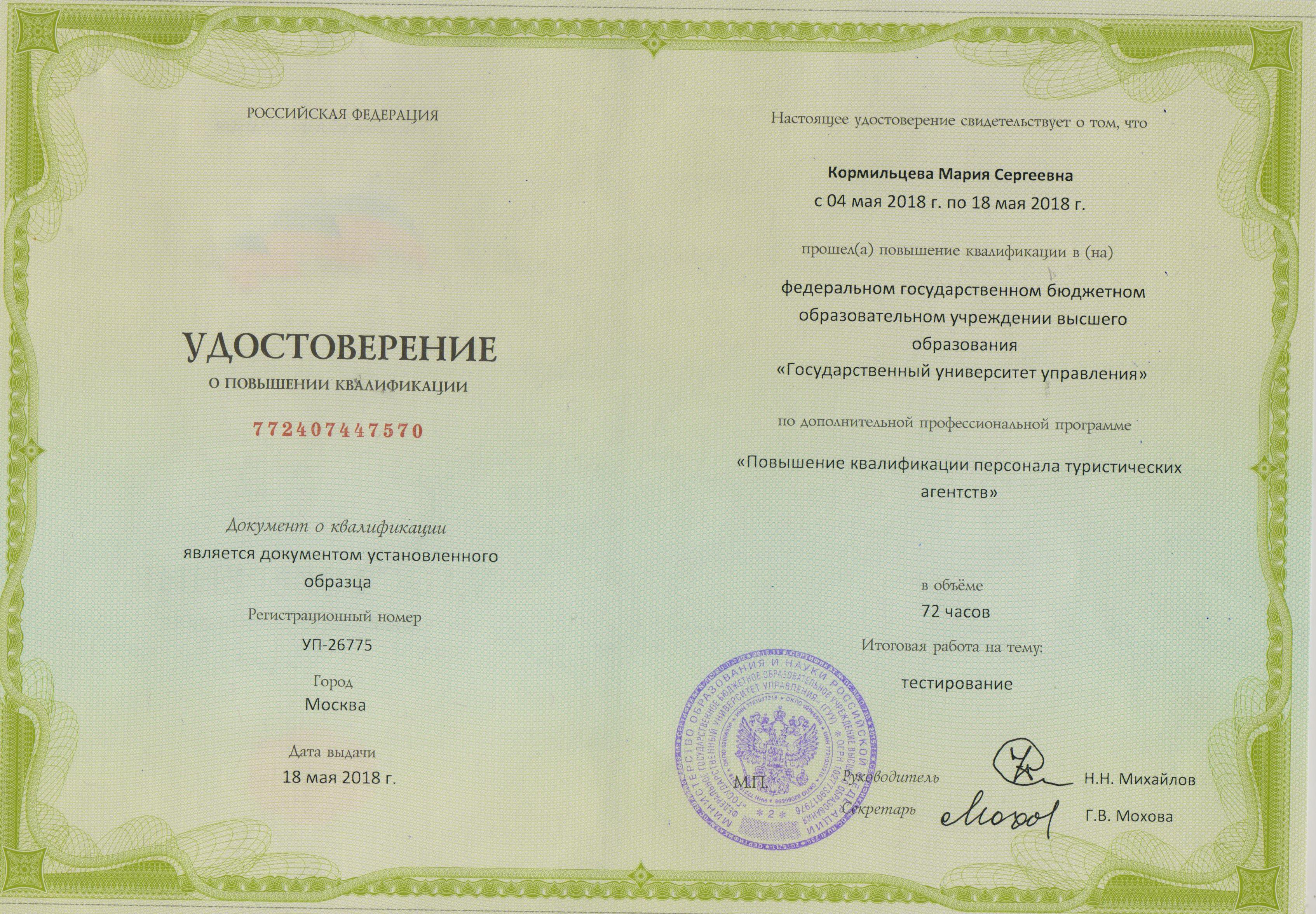 сертификат КОРМИЛЬЦЕВА М.С 001.jpg