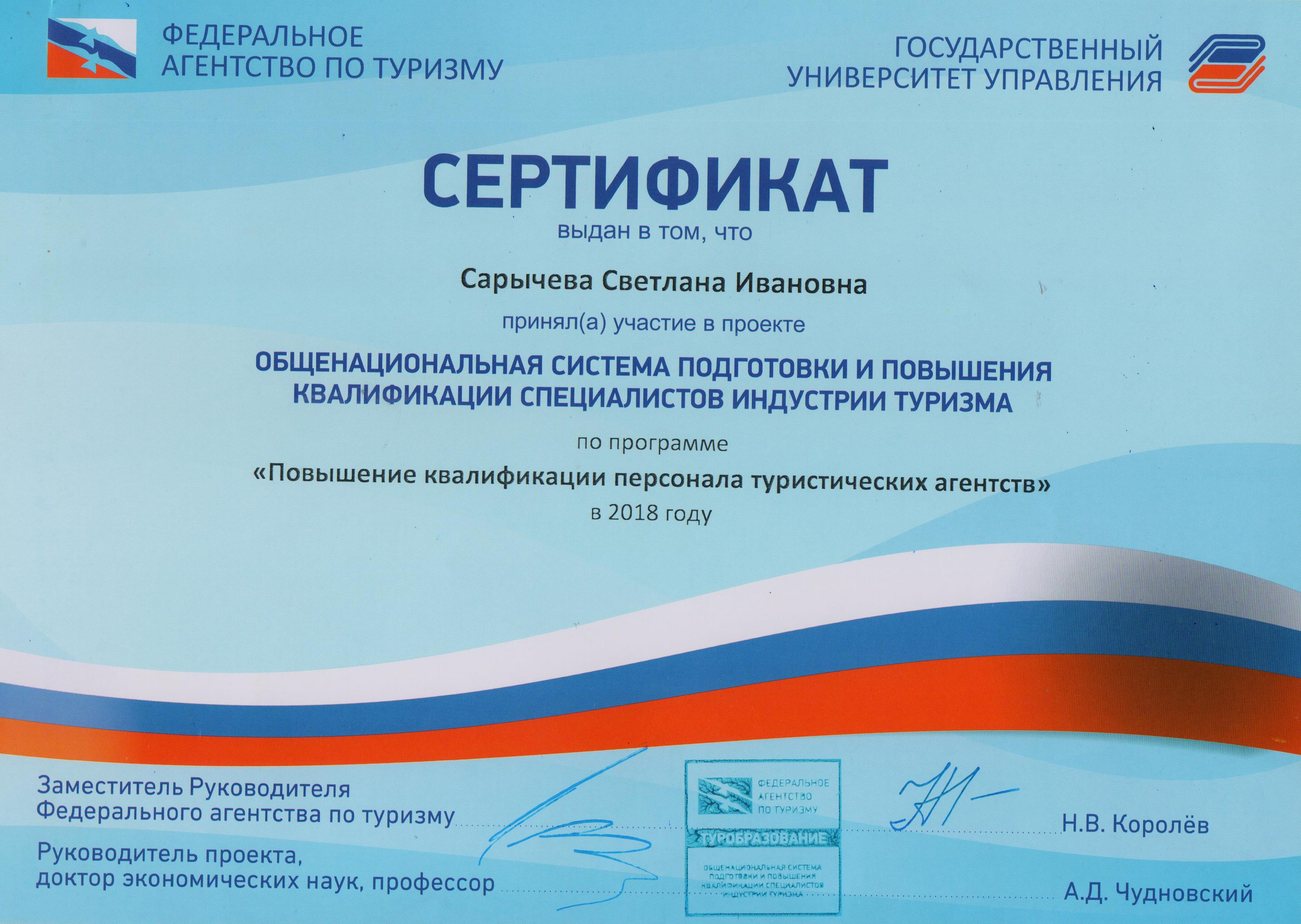 СЕРТИФИКАТ САРЫЧЕВА С.И 001.jpg