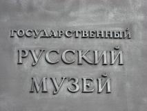 Русский музей СП 8