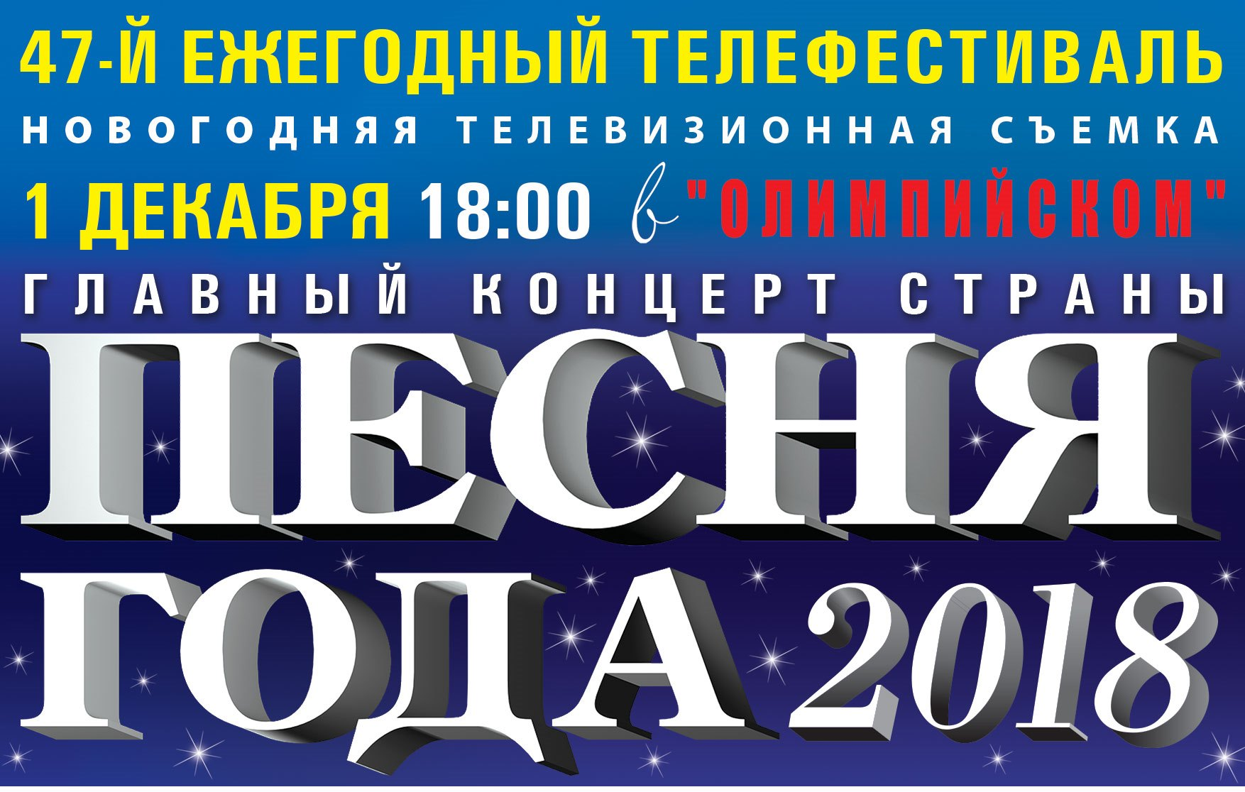 _letuchka_A4_без-лого_2018.jpg