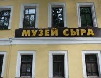 музей сыра 2
