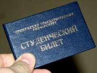 Студенчкский Билет.jpg