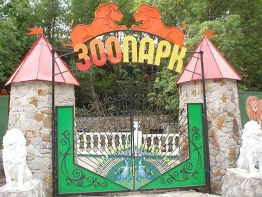 зоопарк ворота.jpg