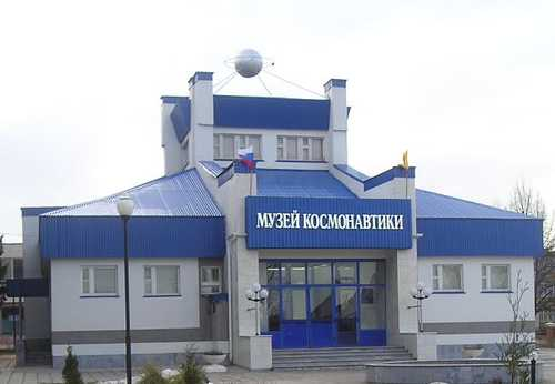 музей космонавтики2.jpg