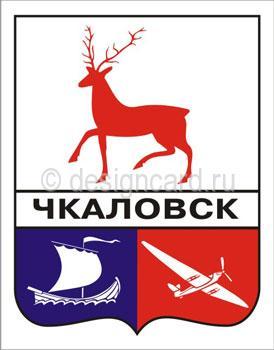Чкаловск Герб