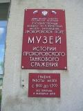 Прохоровка 5