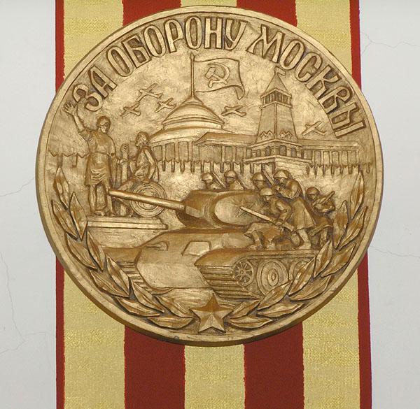 Музей обороны Москвы 6