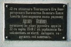 Архипка 9