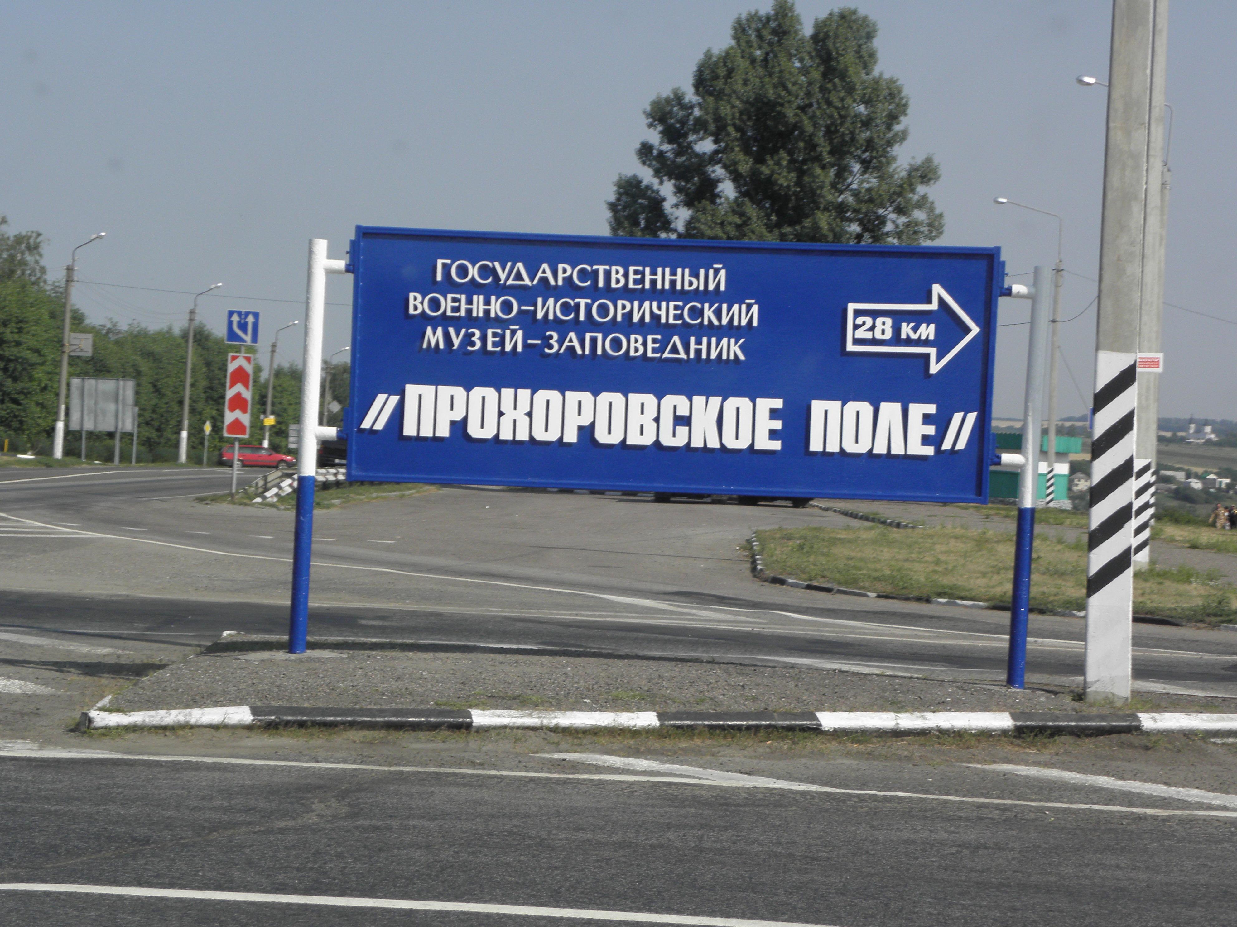 Прохоровка вывеска