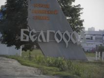 Прхоровка  белгород