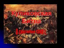 Куликово 24