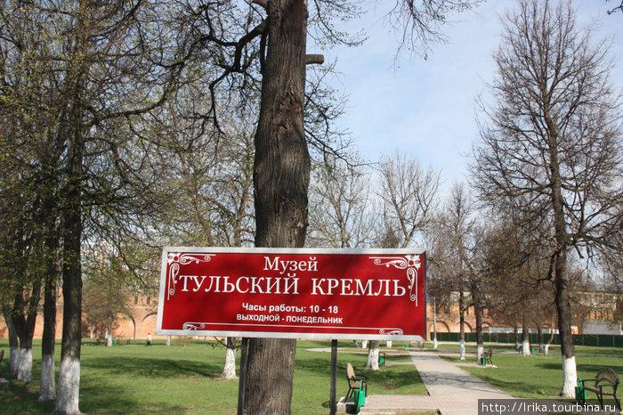 Тула кремль 6 вывеска музея кремля