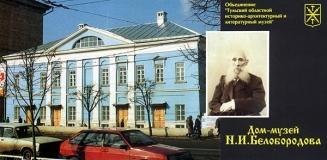 Музей Белобородова 1