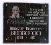 Музей Белобородова 2