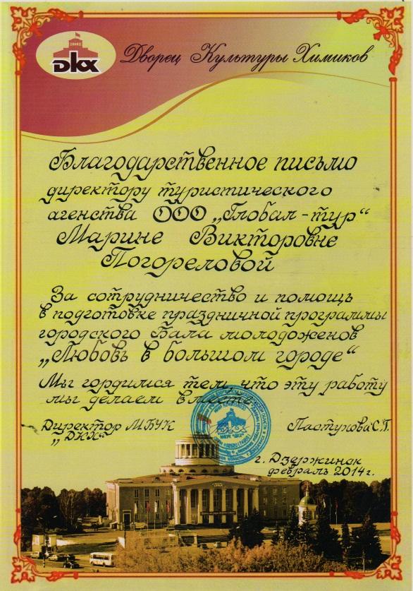 Благодаственное письмо ДКХ 001.jpg