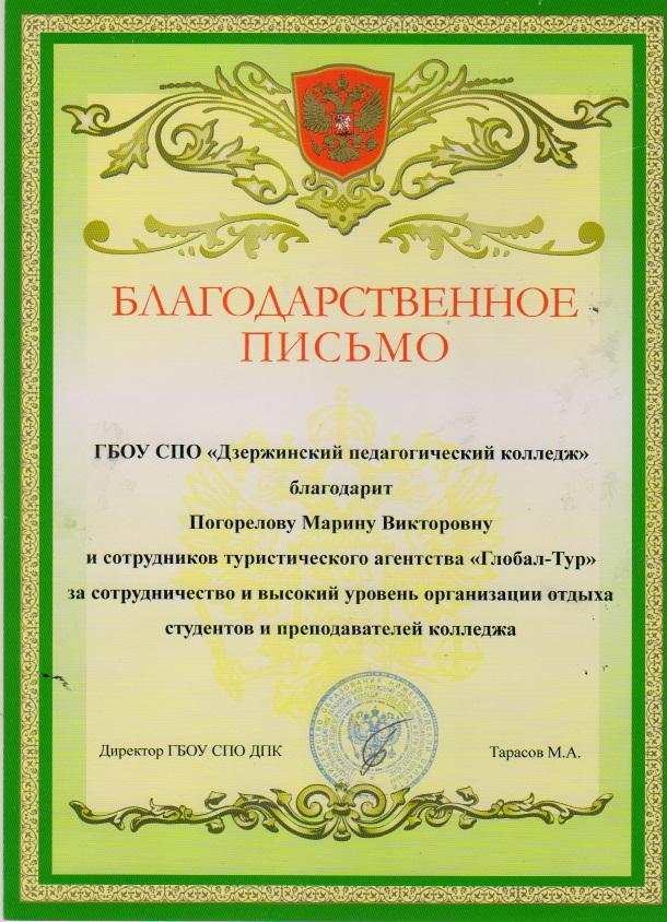 Письмо Техникум 001.jpg