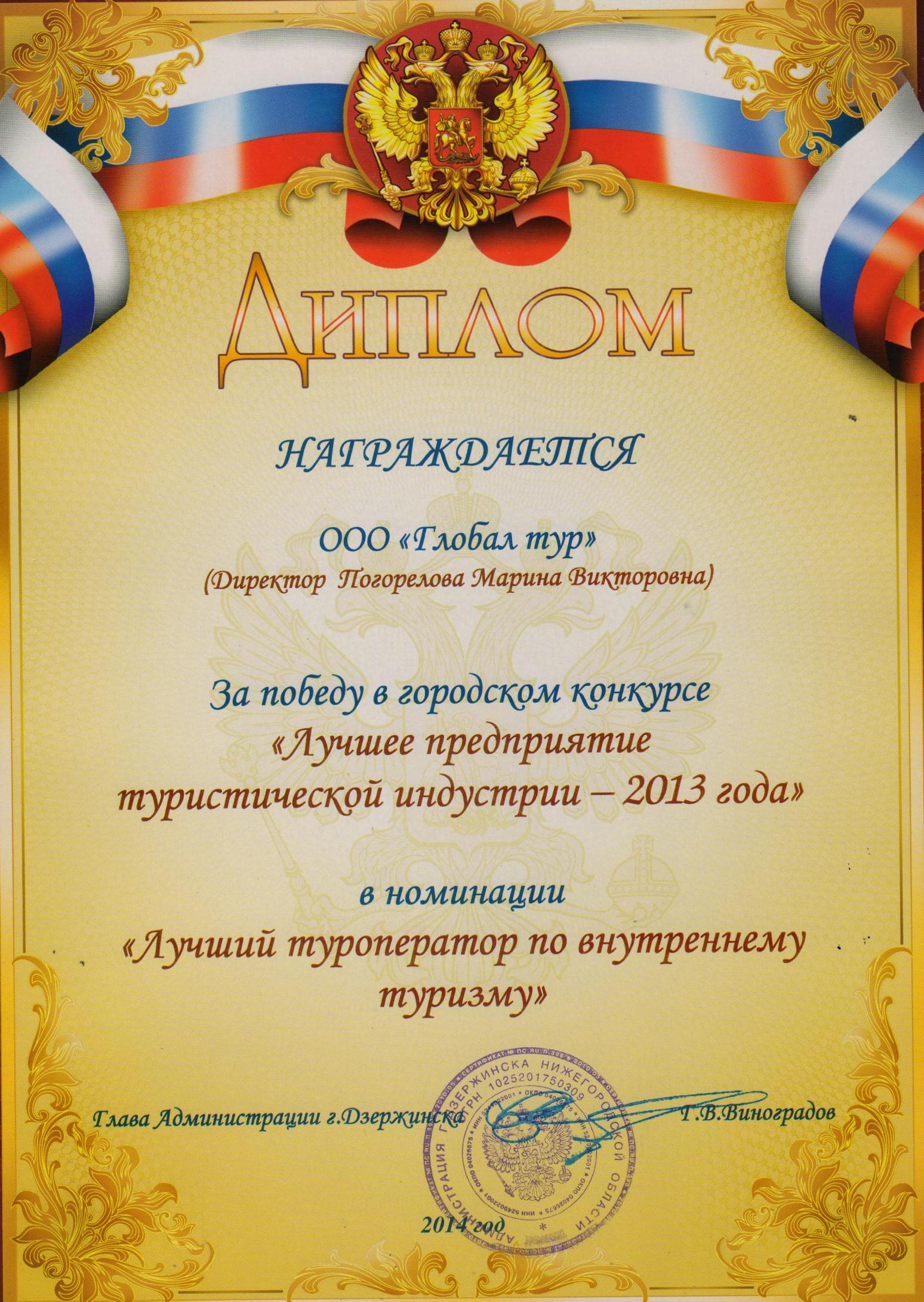 ЛУЧШИЙ ТУРОПЕРАТОР 001.jpg