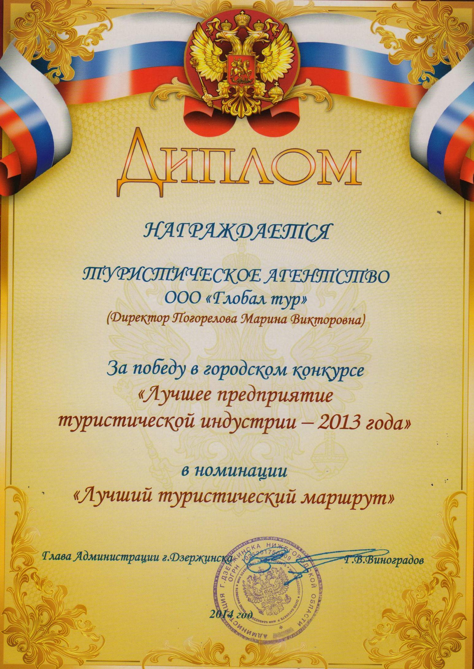 ЛУЧШИЙ МАРШРУТ 001.jpg