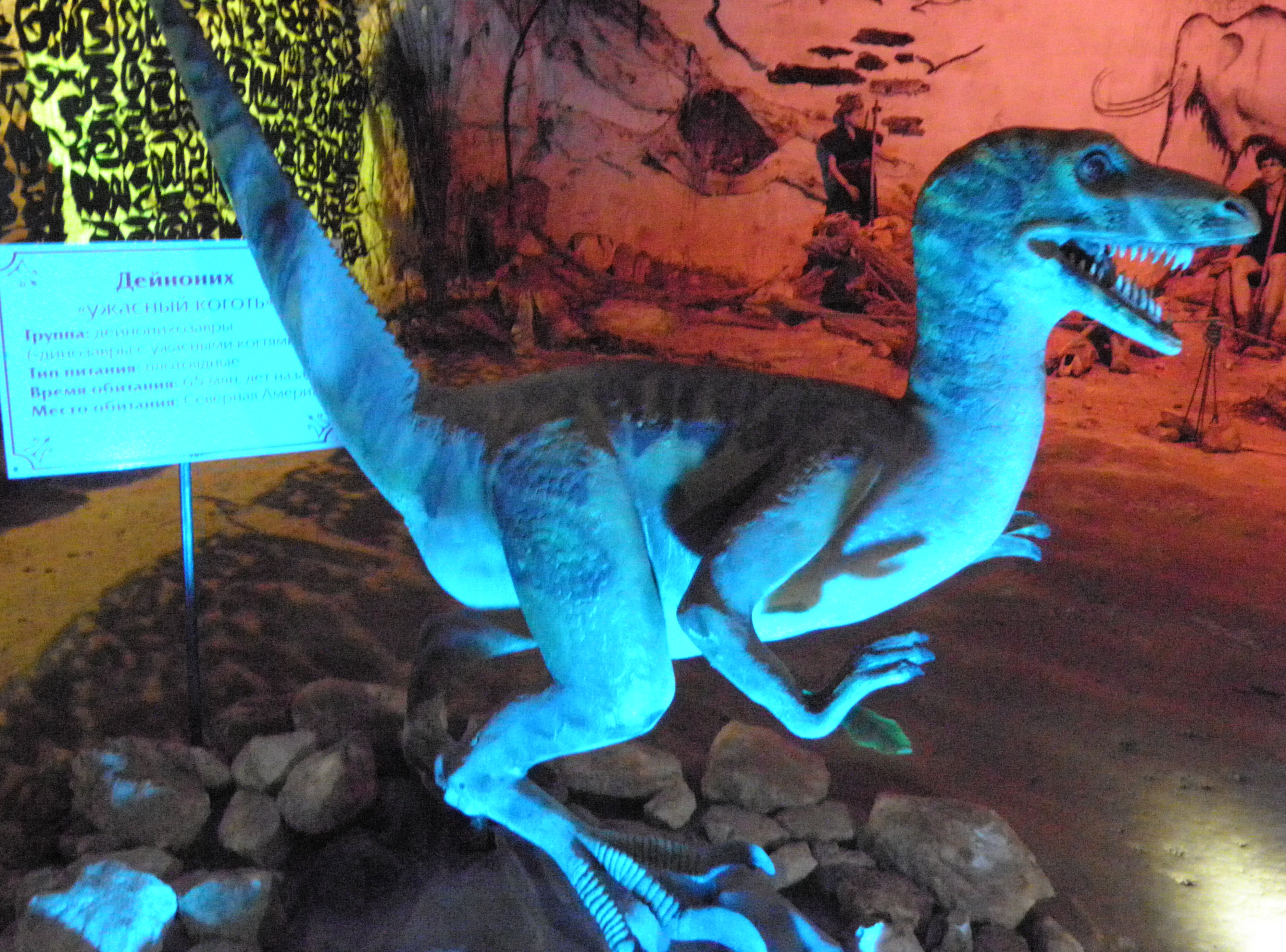 Динозавр 4