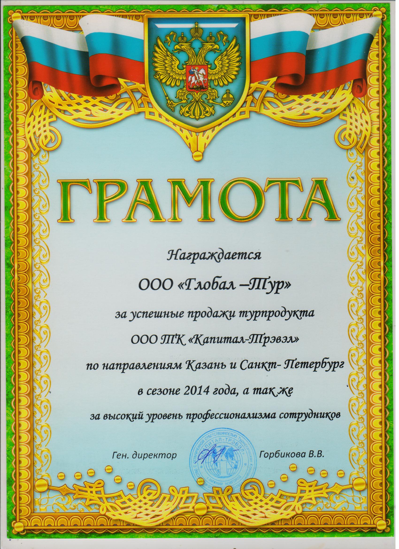 ГРАМОТА КАПИТАЛ 001.jpg