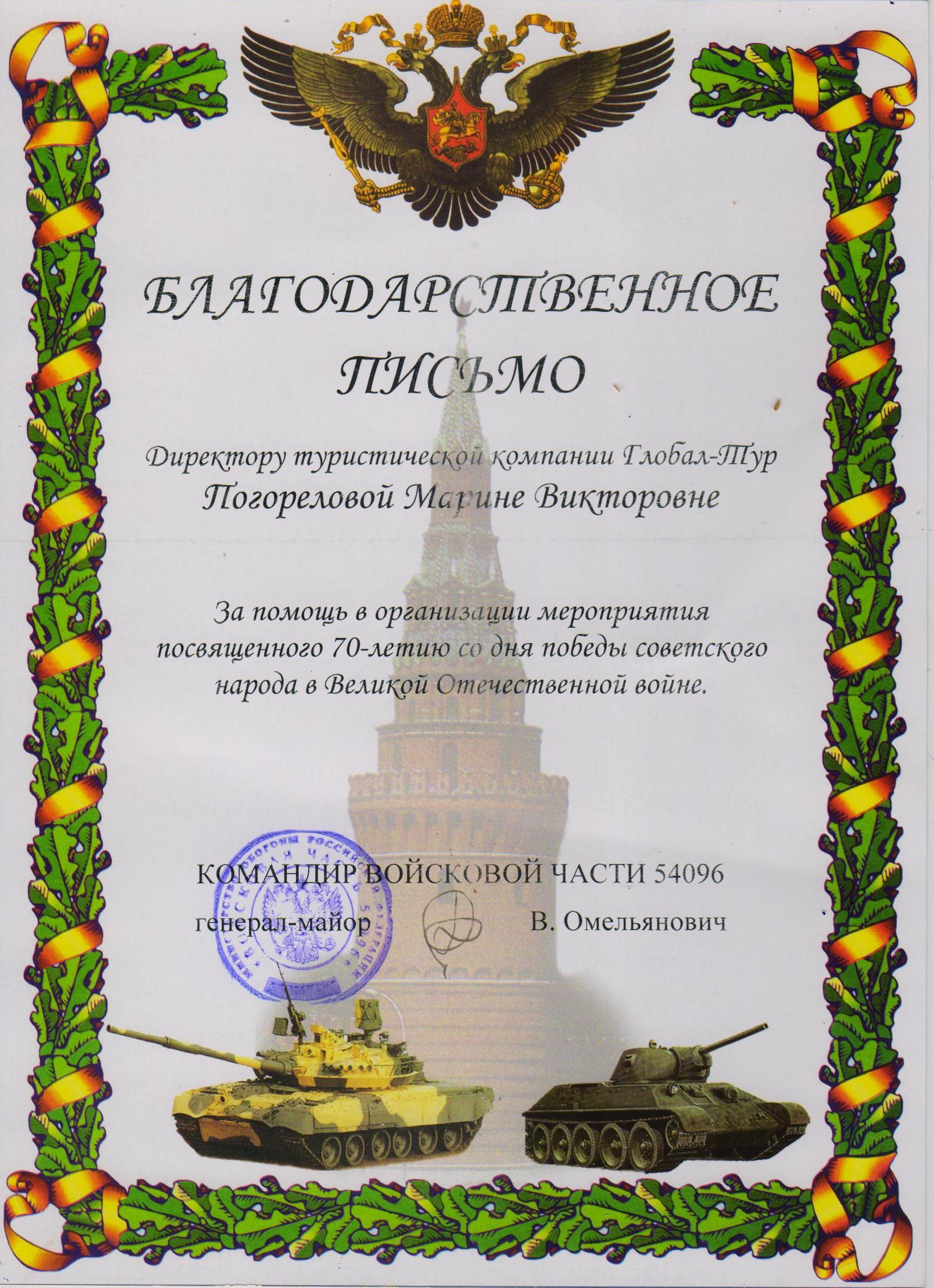 Письмо от воинской части