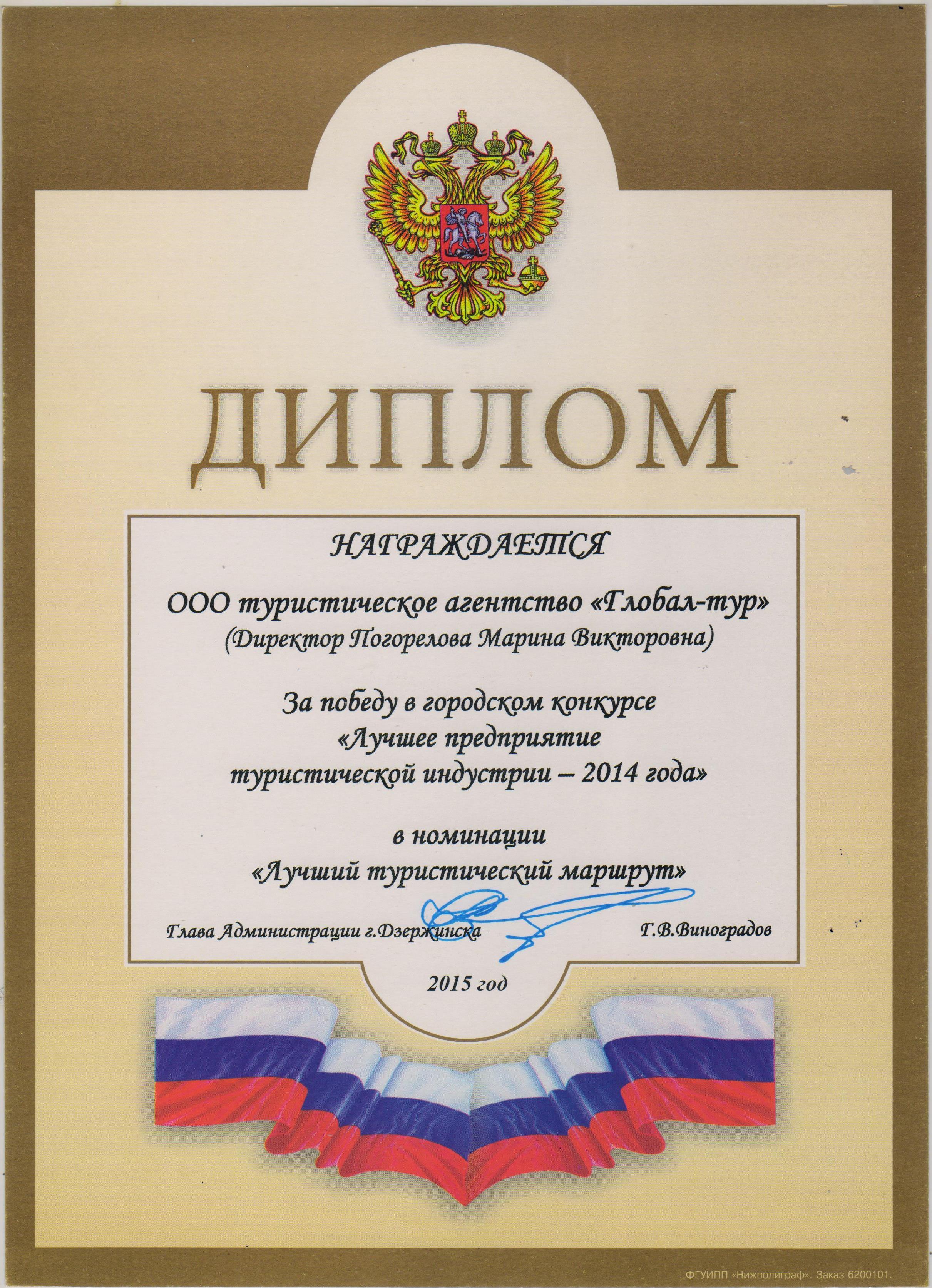 Диплом 2015 001.jpg