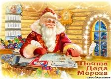 почта  Деда Мороза.jpeg