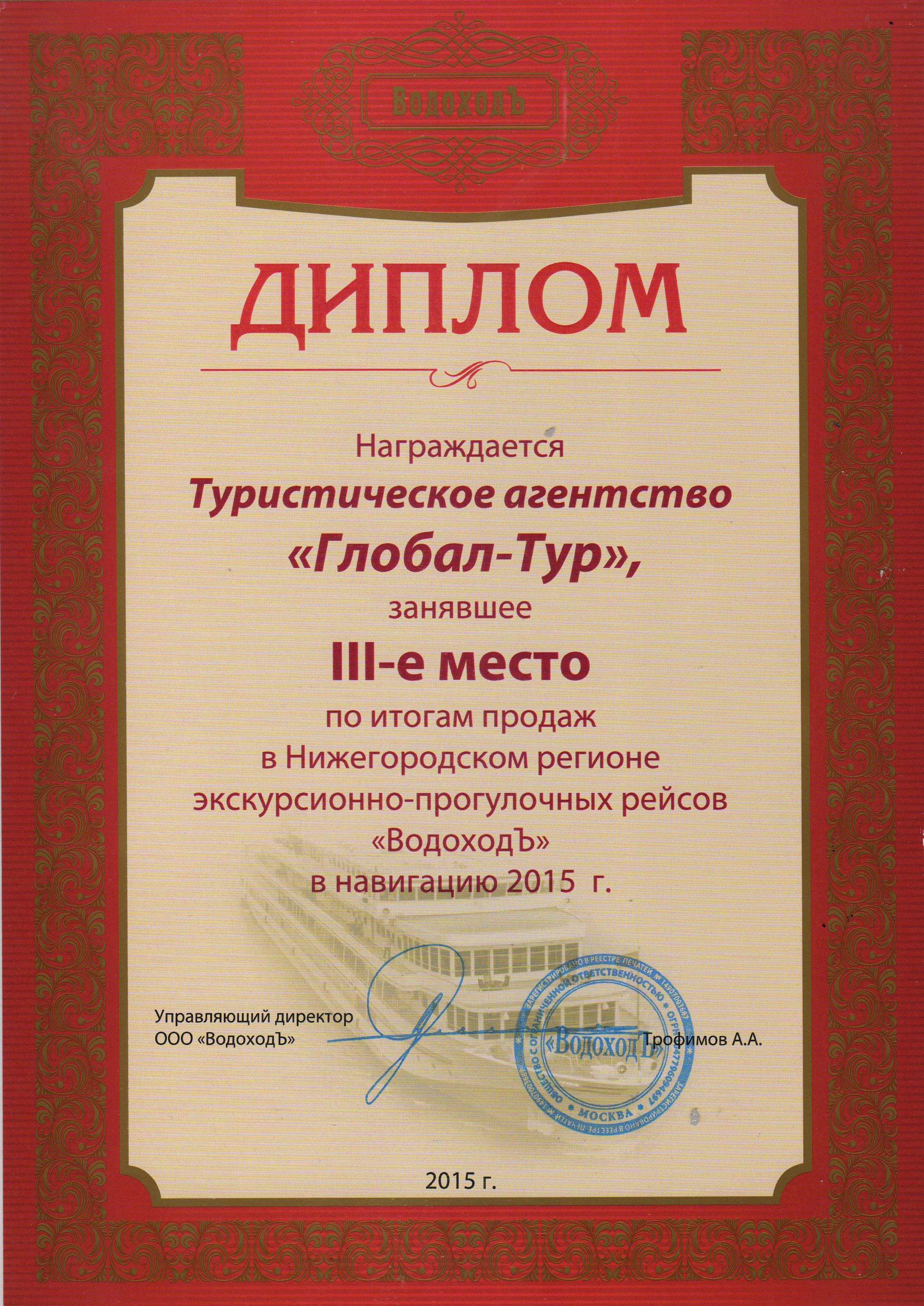 Награда Водоход 001.jpg