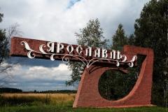 Ярославль 5.jpg