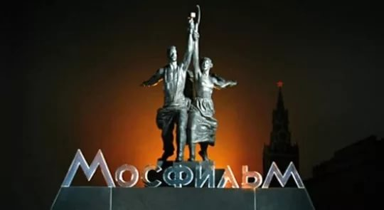 мосфильм 4.jpg